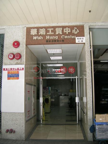 香港搵樓|租樓|二手盤|買樓| 搵地 | 工業大廈出租樓盤-華鴻工貿中心