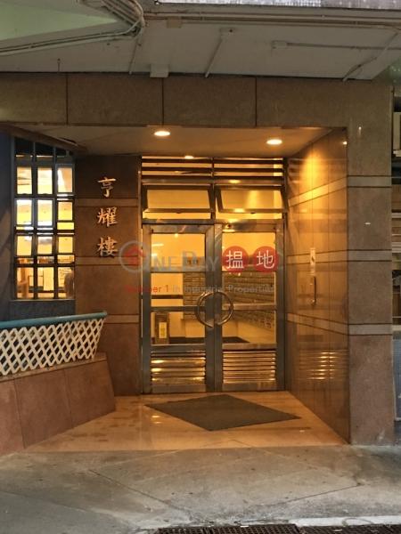 Fu Heng Estate Block 9 Heng Yiu House (Fu Heng Estate Block 9 Heng Yiu House) Tai Po|搵地(OneDay)(2)