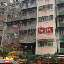 252 Lai Chi Kok Road|荔枝角道252號