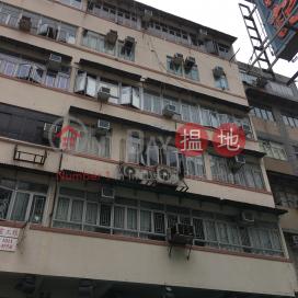385 Portland Street,Prince Edward, Kowloon