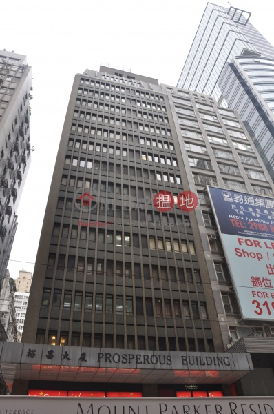 裕昌大廈 (Prosperous Building ) 中環|搵地(OneDay)(2)