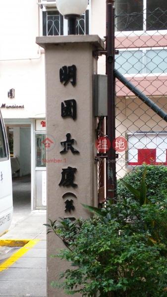 Stage 1 Ming Yuen Mansions (Stage 1 Ming Yuen Mansions) North Point|搵地(OneDay)(3)