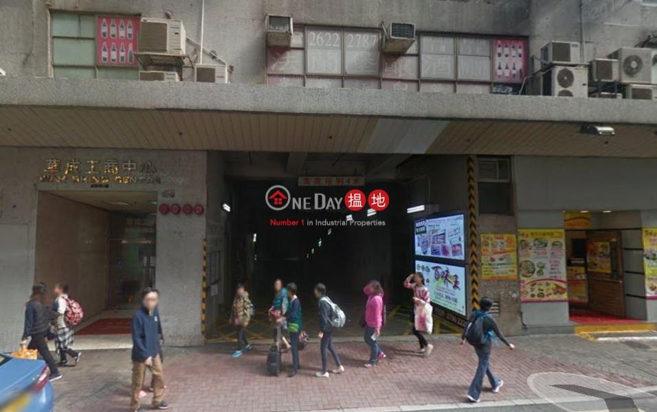WAH SHING CTR, Wah Shing Centre 華成工商中心 Rental Listings   Kwun Tong District (lcpc7-05899)