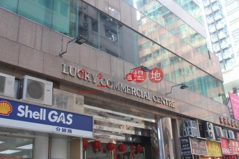 樂基商業中心|西區樂基商業中心(Lucky Commercial Centre)出售樓盤 (comfo-03311)_0