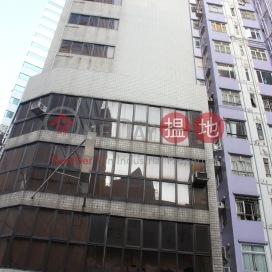 登富商業大廈,上環, 香港島