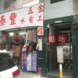 廟街260號,佐敦, 九龍