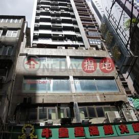 Regal Dragon Centre|龍匯商業大廈