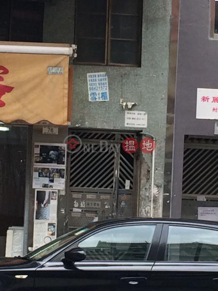 福佬村道76號 (76 Fuk Lo Tsun Road) 九龍城|搵地(OneDay)(2)