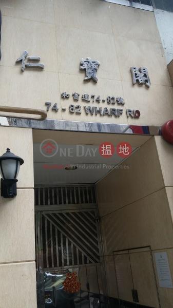 仁寶閣 (Yen Po Court) 北角|搵地(OneDay)(3)