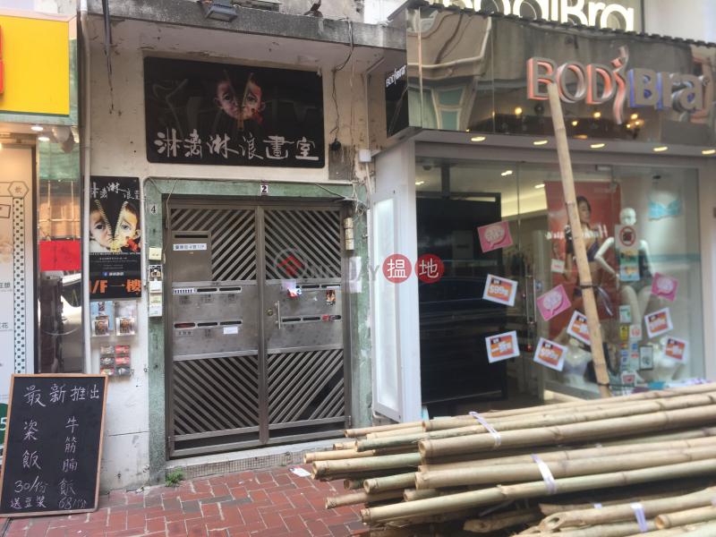 霎東街4號 (4 Sharp Street East) 銅鑼灣 搵地(OneDay)(1)