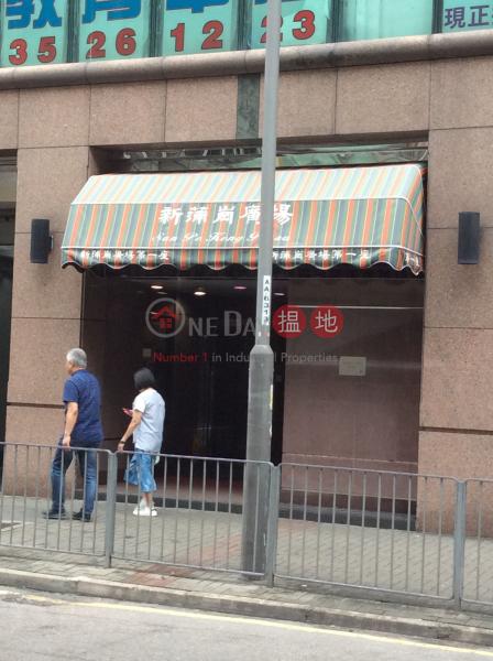 新蒲崗廣場1座 (San Po Kong Plaza Block 1) 新蒲崗|搵地(OneDay)(1)