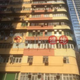 Wong Choy Mansion|旺財樓