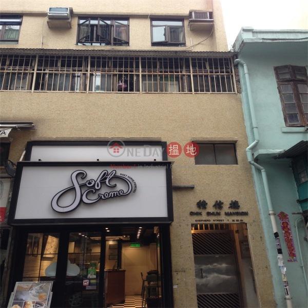 積信樓 (Chik Shun Mansion) 銅鑼灣|搵地(OneDay)(1)