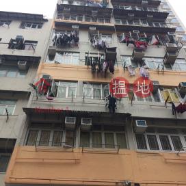 鴨寮街92號,深水埗, 九龍