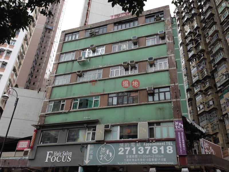 Fu Wah Building (Fu Wah Building) Mong Kok|搵地(OneDay)(2)
