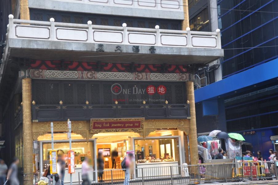 景福大廈 (King Fook Building) 中環|搵地(OneDay)(4)