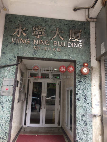 Wing Ning Building (Wing Ning Building) Cheung Sha Wan|搵地(OneDay)(2)