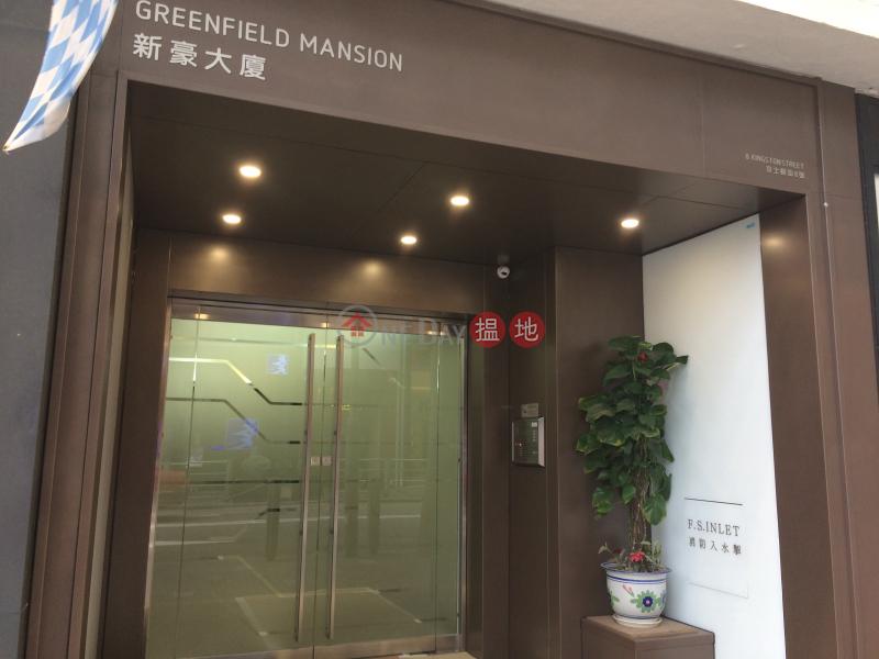 新豪大廈 (Greenfield Mansion) 銅鑼灣|搵地(OneDay)(2)