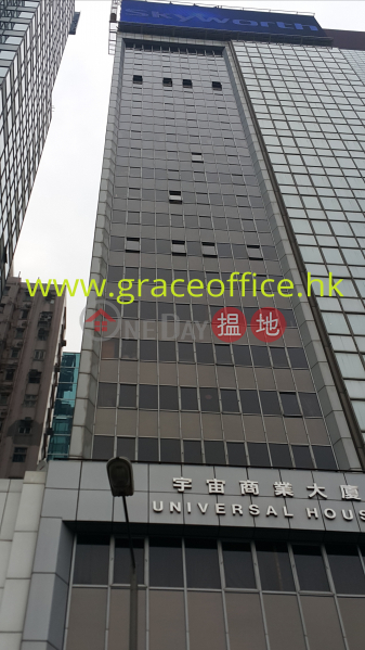 Wan Chai-Universal House, Universal House 宇宙商業大廈 Rental Listings | Wan Chai District (KEVIN-7227101108)