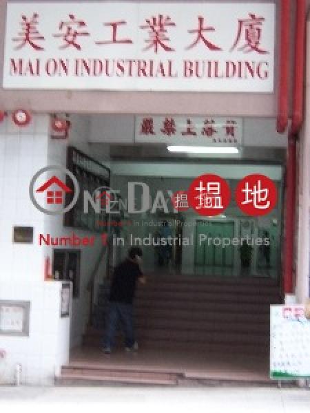 香港搵樓|租樓|二手盤|買樓| 搵地 | 工業大廈|出租樓盤-美安工業大廈