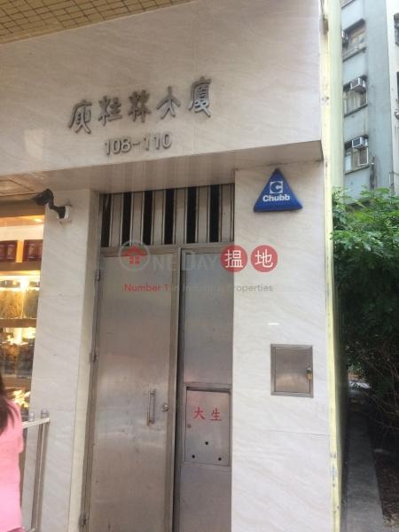 庾柱林大廈 (Yu Chu Lam Building) 上環 搵地(OneDay)(2)