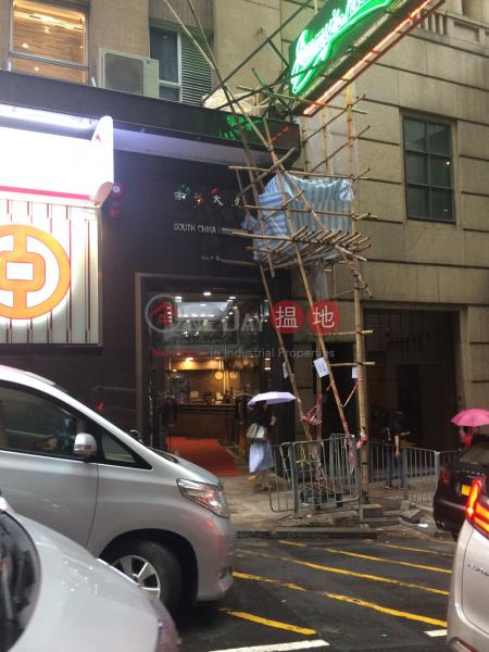 南華大廈 (South China Building) 中環|搵地(OneDay)(5)