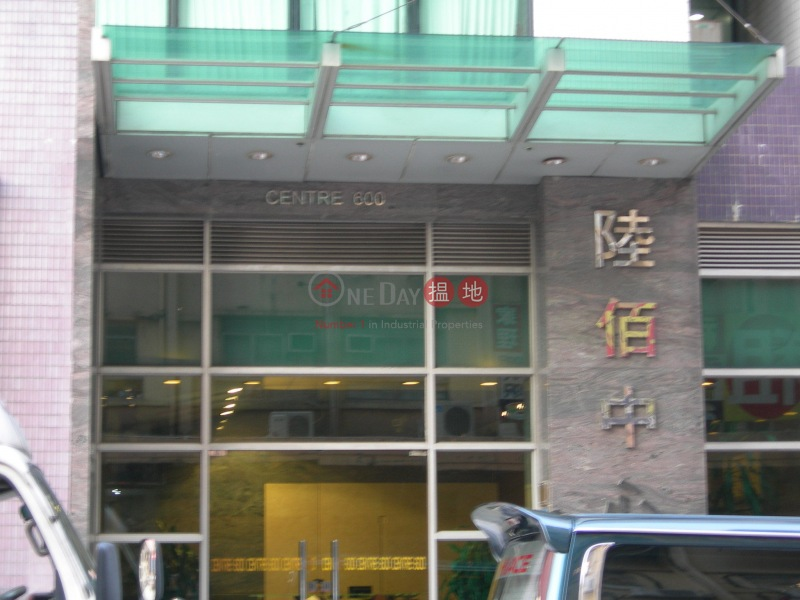Centre 600 (Centre 600) Cheung Sha Wan|搵地(OneDay)(4)