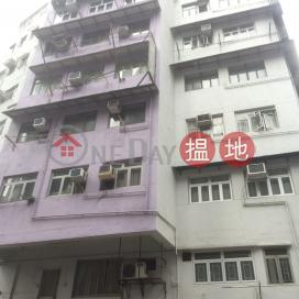 高陞大樓,上環, 香港島