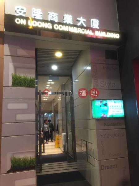 安隆商業大廈 (On Loong Commercial Building) 灣仔|搵地(OneDay)(1)