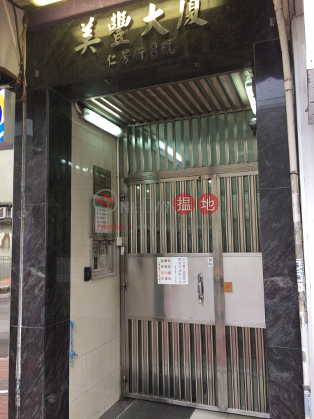 Mai Fung Building (Mai Fung Building) Kwai Fong 搵地(OneDay)(3)