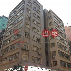 Wai Tak Building|懷德樓