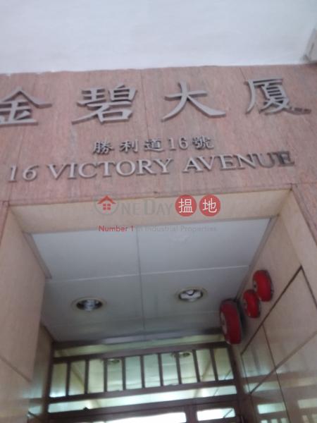 Kam Bit Building (Kam Bit Building) Kowloon City|搵地(OneDay)(1)
