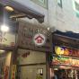 富利達中心 (Fullytech Centre) 荃灣德海街18號|- 搵地(OneDay)(3)