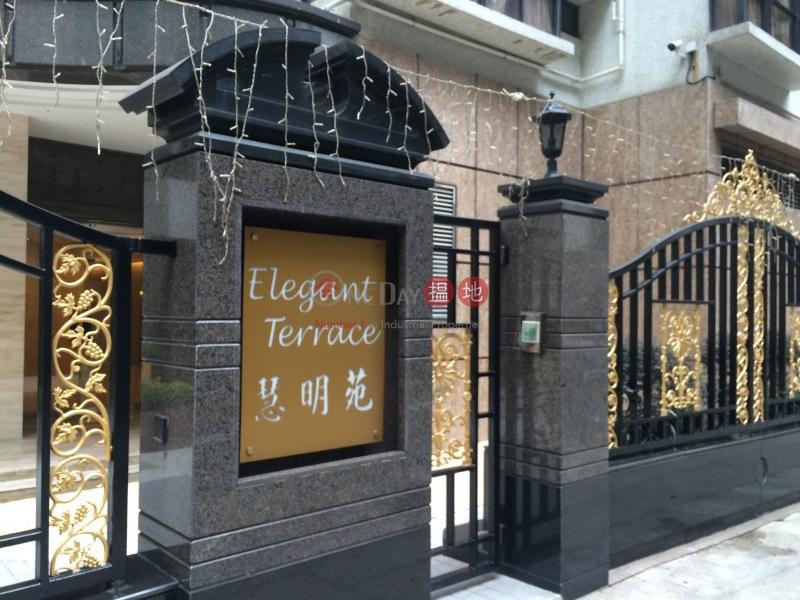 慧明苑 (Elegant Terrace) 西半山|搵地(OneDay)(1)