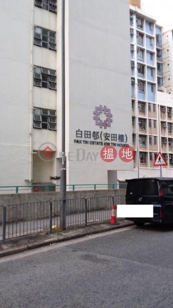 白田邨安田樓 (On Tin House, Pak Tin Estate) 石硤尾 搵地(OneDay)(2)