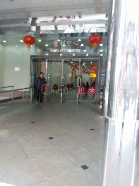 豐利中心|觀塘區豐利中心(Hewlett Centre)出租樓盤 (LCPC7-2436396379)