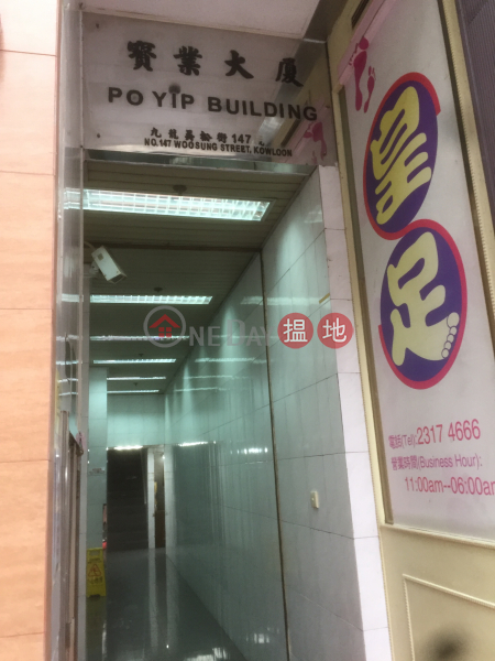 Po Yip Commercial Building (Po Yip Commercial Building) Jordan|搵地(OneDay)(3)