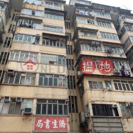 75 Tam Kung Road|譚公道75號