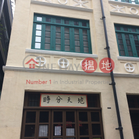 8 Hing Wan Street|慶雲街8號