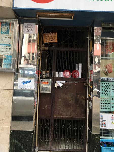 基隆街209號 (209 Ki Lung Street) 深水埗|搵地(OneDay)(3)