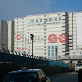 嘉里柴灣貨倉,小西灣, 香港島