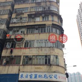 青山道387-387A號,長沙灣, 九龍