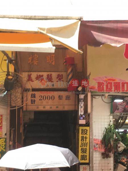 光明樓 (Kwong Ming House) 元朗|搵地(OneDay)(2)