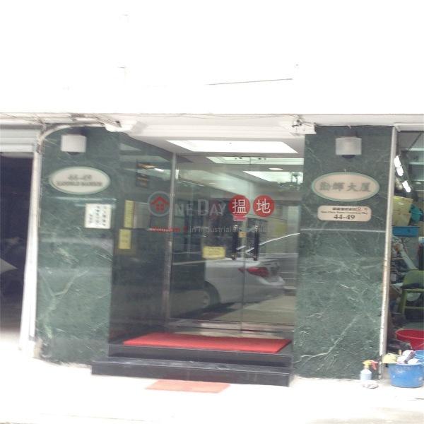 Kanfield Mansion (Kanfield Mansion) Causeway Bay|搵地(OneDay)(2)