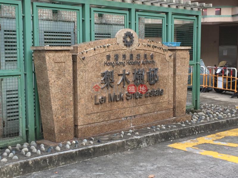 梨木樹邨 楊樹樓 (Lei Muk Shue Estate Yeung Shue House) 大窩口|搵地(OneDay)(3)