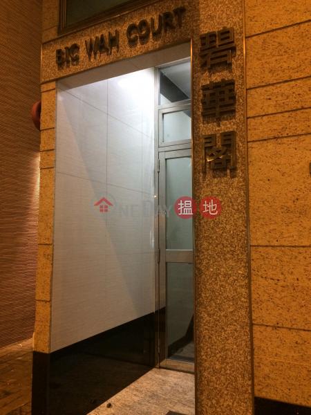碧華閣 (Bic Wah Court) 石塘咀|搵地(OneDay)(1)