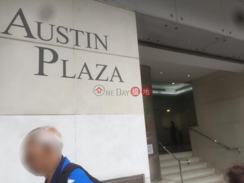 柯士甸廣場 (Austin Plaza) 佐敦|搵地(OneDay)(1)