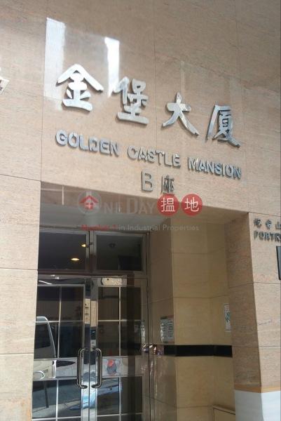 金堡大廈 (Golden Castle Mansion) 炮台山|搵地(OneDay)(3)