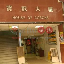 House of Corona|寶冠大廈