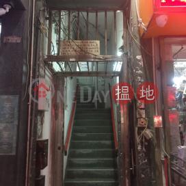 75 Tai Nan Street,Prince Edward, Kowloon
